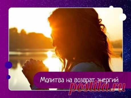 Prayer on return of energiya
