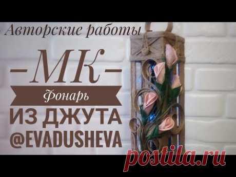 МК- Фонарь из джута авторская работа ©2019 / MK- Jute Lantern /@evadusheva / jute idea's