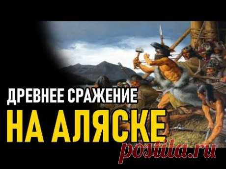 Древнее сражение на Аляске