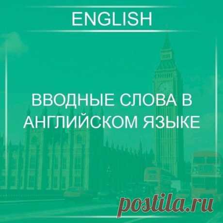 Обязательно сохрани, точно пригодится / Неформальный Английский