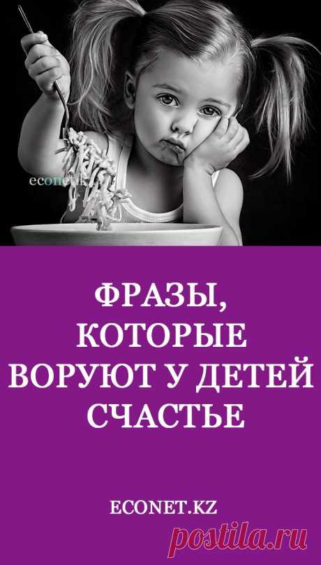 Фразы, которые воруют у детей счастье  Многие слова и фразы, произнесенные родителями, откладываются в голове ребенка, формируют его мышление и отношение с другими людьми. Не пытаясь сдерживать себя, взрослые наносят вред психическому здоровью маленького человека. Все запугивания, предупреждения и многократные напоминания делают детей несчастными, дают неправильные установки на будущую жизнь и успех.