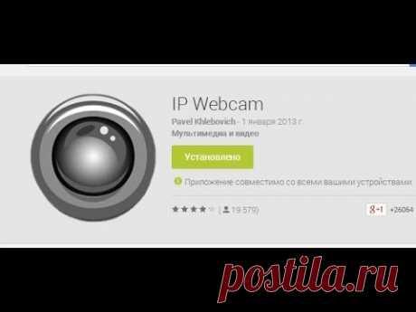 IP Web камера из Андроид смартфона