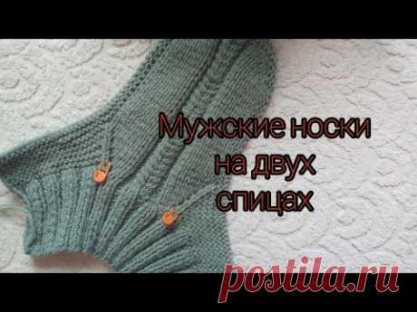 #мужские_носки Мужские носки на двух спицах (р.42-44) без шва по подошве.