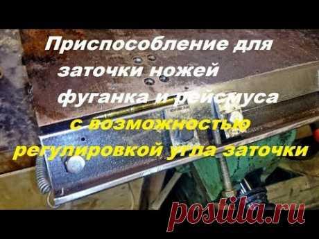 Приспособление для  заточки ножей фуганка и рейсмуса с возможностью регулировки угла заточки