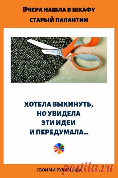 Pinterest (Пин) (6)