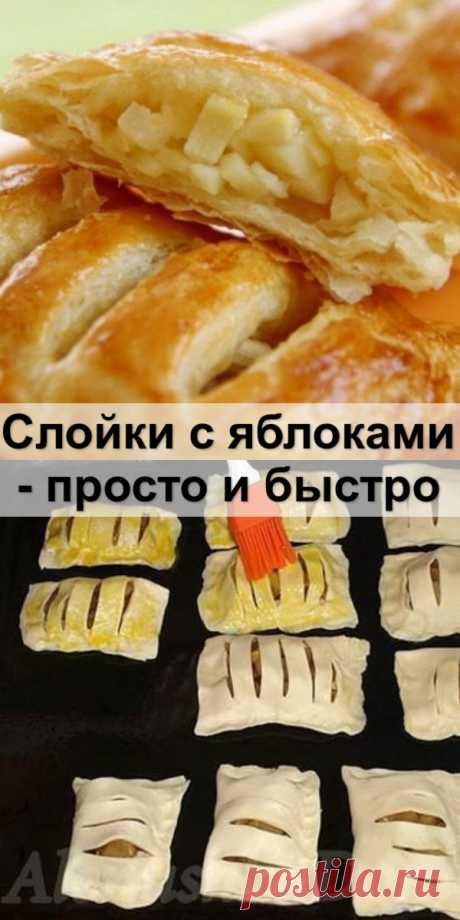 Слойки с яблоками - просто и быстро - Женский сайт Ингредиенты: Слоеное пресное тесто — 0,5 кг; Яблоки — 4 шт; Яйцо...