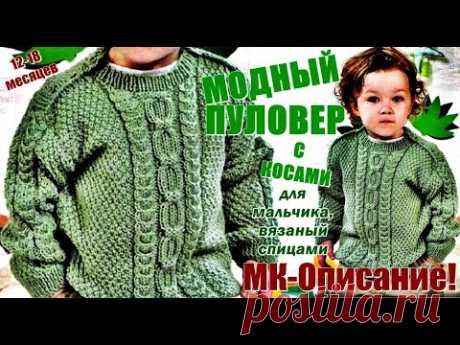 МОДНЫЙ Пуловер с Косами для мальчика, вязаный спицами. FASHIONABLE Pullover for a boy, knitted.