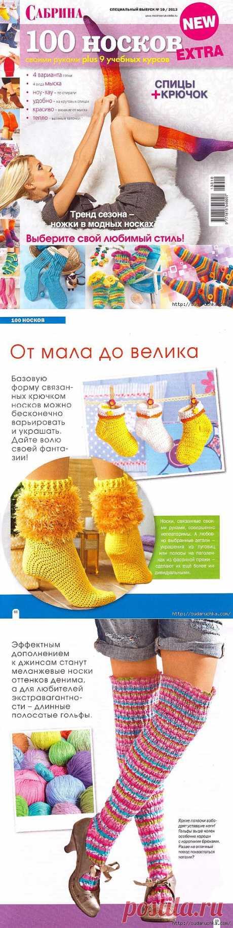 """""""Сабрина - 100 носков спицами и крючком"""".Журнал по вязанию.."""