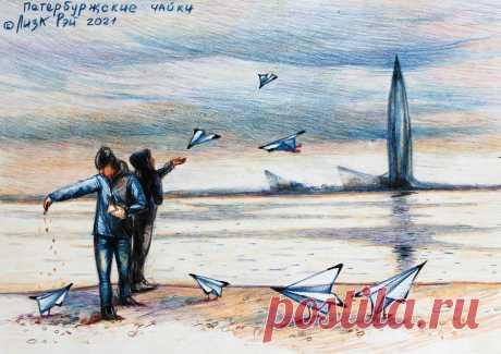 Лиза Рэй - Петербуржские чайки. 2021г., #цветныекарандаши #скетч #чайки #лахта #бумажныесамолетики #сюрреализм #арт #surreal #colourpencils #sketch #Петербург