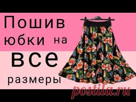 Как сшить юбку на полную фигуру за 30 минут.