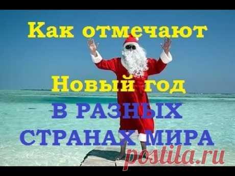 Как отмечают Новый Год в разных странах. Tradition of celebration the New Year - YouTube