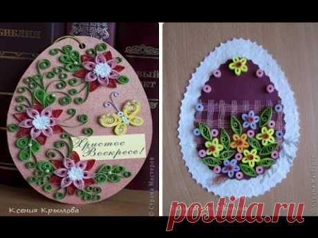 Красивые пасхальные открытки к пасхе в технике квиллинг