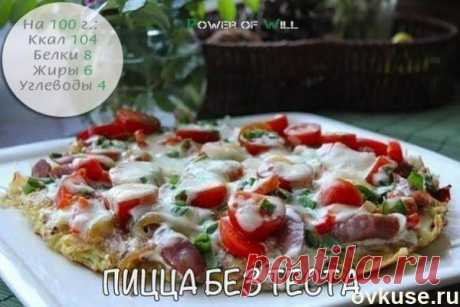 ПП-пицца. Никакого теста. Только самое вкусное и полезное - Простые рецепты Овкусе.ру