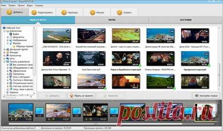 Программа для работы с видео: яркие фильмы своими руками!