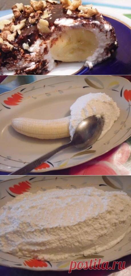Банан под шубой