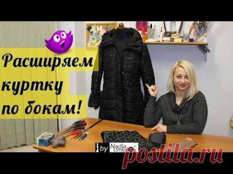 Как расширить или расставить куртку по бокам ! by Nadia Umka !