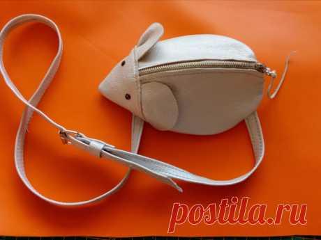 Шьем забавную сумочку-мышь из кожи для юной модницы