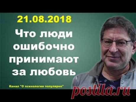Лабковский 21.08.2018 - Что люди ошибочно принимают за любовь