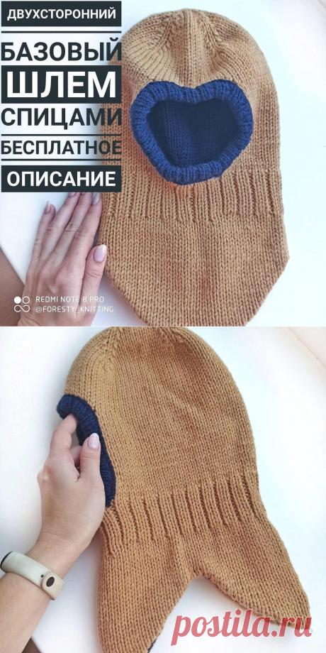 Описание базового двухстороннего шлема спицами.