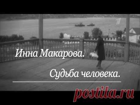 Инна Макарова. Судьба человека