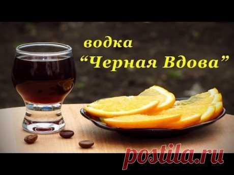 Рецепт водки, Черная Вдова