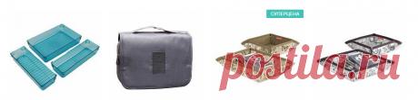 Наборы органайзеров для мелочей: купить в интернет-магазине, недорогая цена, доставка по Москве и России