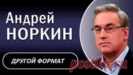 Андрей Норкин. Другой формат (19.05.2019)