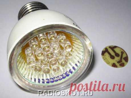 Светодиодная лампа на 220В своими руками Приветствую, радиолюбители-самоделкины!Осветительные приборы - вещь действительно нужная. Ведь если задуматься - это практически самый массовых электрический прибор, ведь в каждом городе, в каждом доме, в каждой квартире, в каждой комнате есть лампочки для освещения, причём для достижения нужной
