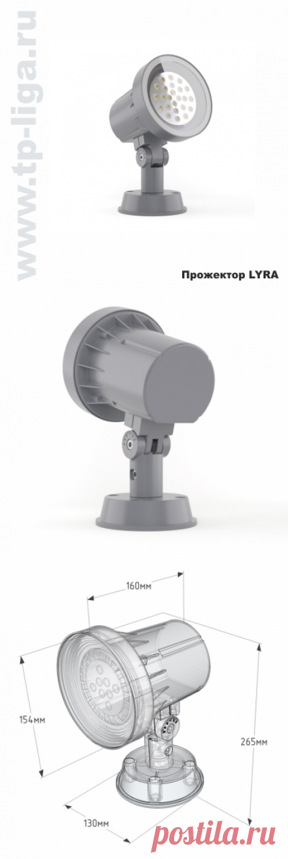 Прожектор уличный LYRA  10 - 20 Вт