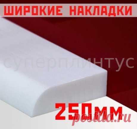 Акриловая боковая накладка на 250 мм