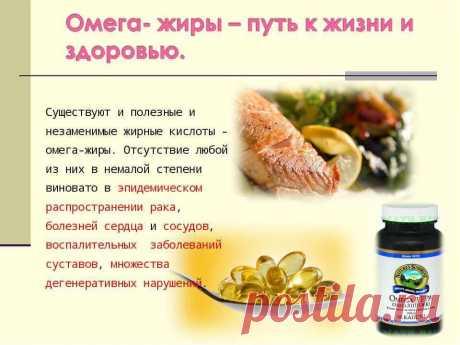 Народная медицина о правильном питании. Омега-3 Жиры, к которым относятся и жирные кислоты, дают нашему организму необходимую энергию, а так же являются необходимым компонентом клеточных мембран, без которых они разрушаются. Омега-3 — это каноловое, льняное и соевое масла, грецкие орехи, льняное семя, морепродукты и рыба, соевые продукты, листовые и тёмно-зелёные овощи, проростки пшеницы.