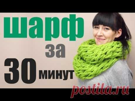 Модный шарф за полчаса, не умея вязать!