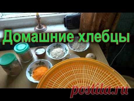 Домашние хлебцы