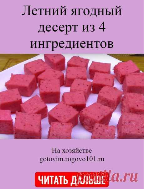 Летний ягодный десерт из 4 ингредиентов