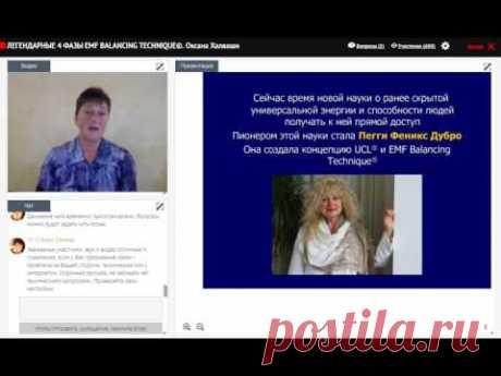 ЛЕГЕНДАРНЫЕ 4 ФАЗЫ EMF BALANCING TECHNIQUE©  Оксана Халваши 1 день