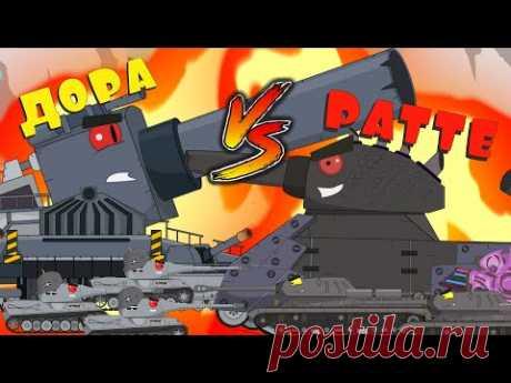 ДОРА против РАТТЕ. Битва  СТАЛЬНЫХ МОНСТРОВ. Мультики про танки. Полный выпуск - YouTube