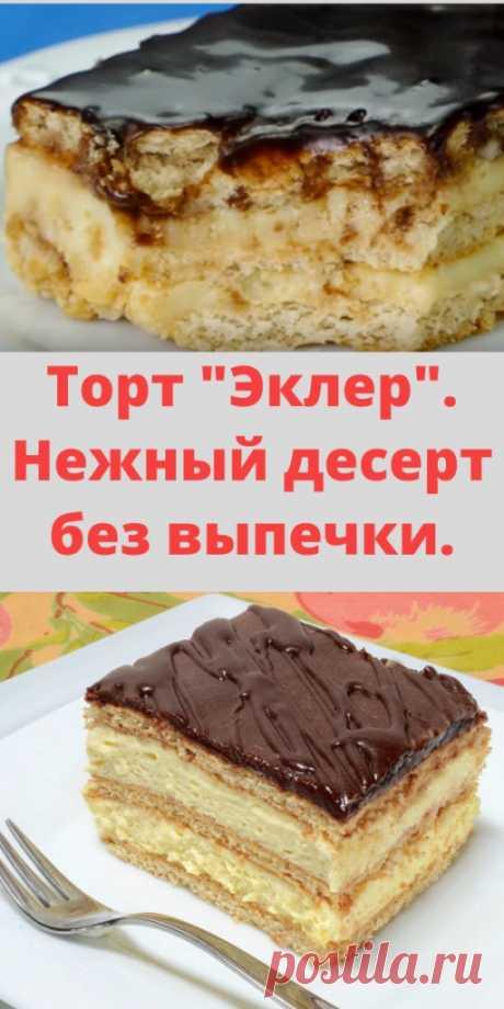 """Торт """"Эклер"""". Нежный десерт без выпечки. - My izumrud"""