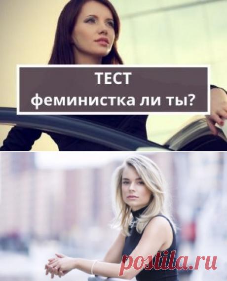 Тест: насколько ты феминистка? | Психология