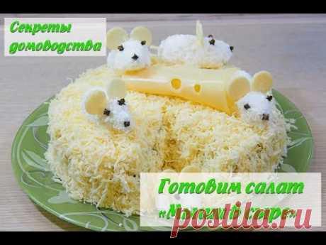 """Салат """"Мыши в сыре"""" с ананасами, куриным и филе и шампиньонами. Вкусный салат на Новый Год 2020!"""