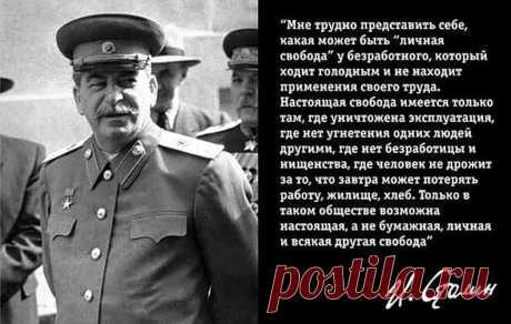 Однако, Сталин//ОПТИМИСТ