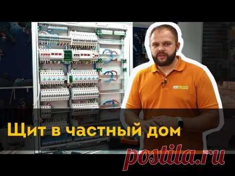 Электрощит для частного дома