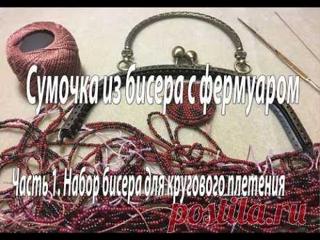 El bolso de los abalorios con la manecilla. El juego de los abalorios para el tejido circular. - YouTube