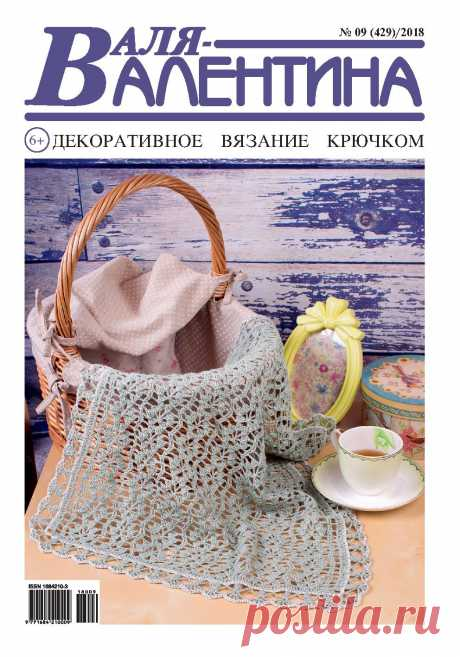 Журнал по вязанию крючком Валя-Валентина №9 2018 — HandMade
