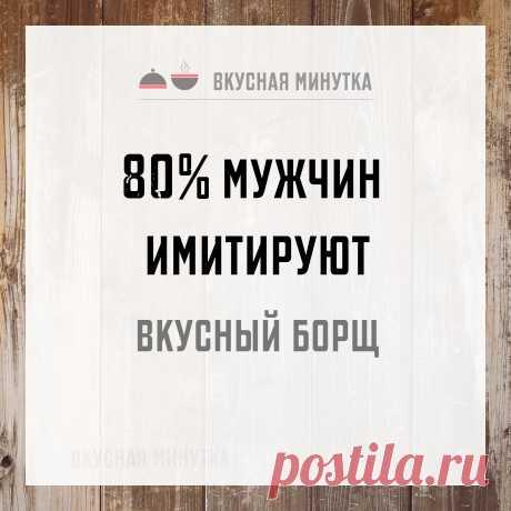 80% мужчин имитируют вкусный борщ
