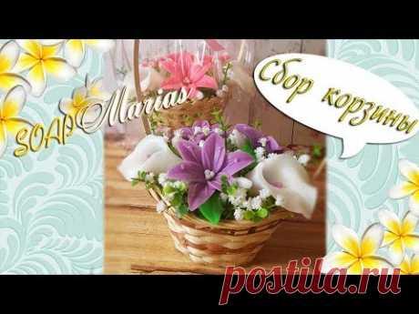 Букет из мыльных цветов в корзине ♥ Упаковка корзины ♥ Мыловарение