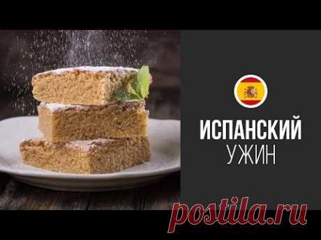 Испанский Миндальный Пирог || FOOD TV Вокруг Света Испанский Ужин