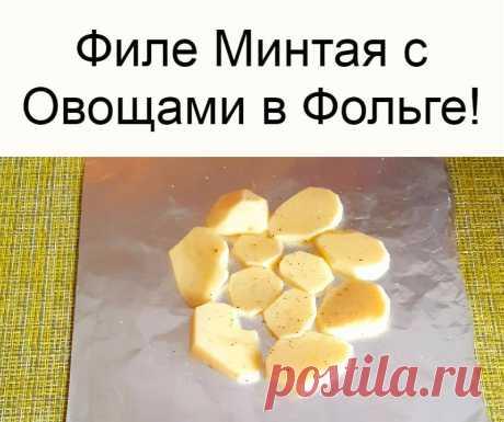 Филе Минтая с Овощами в Фольге!