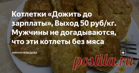Котлетки «Дожить до зарплаты», Выход 50 руб/кг. Мужчины не догадываются, что эти котлеты без мяса Рецепт, которые выручал, когда денег ну совсем не было