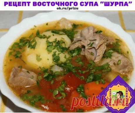"""Правильный рецепт восточного супа """"Шурпа""""  Надо взять: 500 г баранины или говядины 5-6 шт. картофеля 2 шт. болгарского перца 2 шт. помидоров 1 большая морковь 1 большая головка лука 2-3 зубчика чеснока 2 ст.л. томатной пасты соль перец зелень по вкусу  Приготовление:  1.В казанке на растительном масле обжарить лук+ мясо обжарить. 2. порезать соломкой морковь и болгарский перец В готовое мясо добавить помидоры (порезанные куби..."""