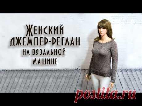 Женский джемпер-реглан на вязальной машине Women's raglan sweater knitting machine